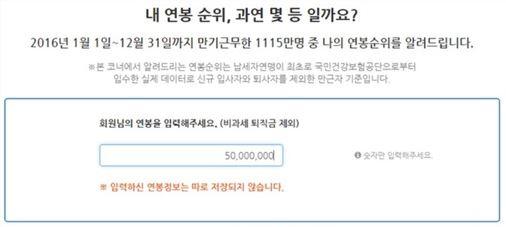 /사진=한국납세자연맹 홈페이지