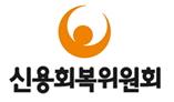 신용회복위원회, 지난해 9.2만명에 채무조정 지원