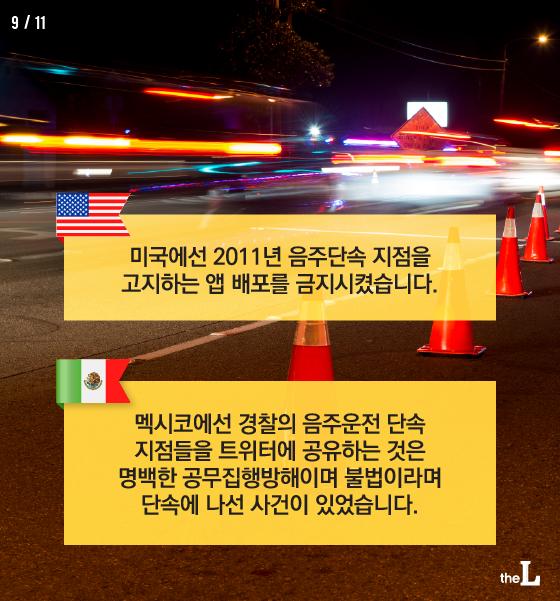 """[카드뉴스] """"음주단속 알려주면 처벌"""""""
