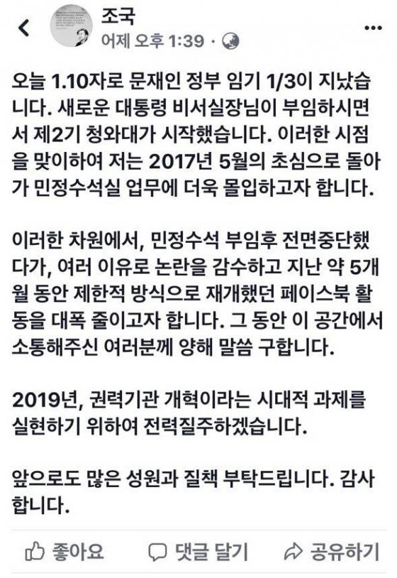 조국 민정수석 페이스북, 2019.1.10 캡처