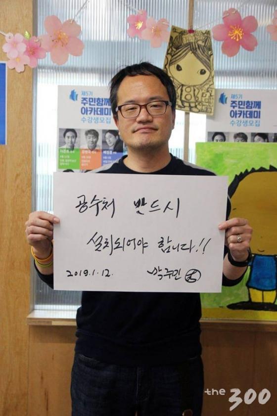 박주민 더불어민주당의원/사진= 박주민 페이스북