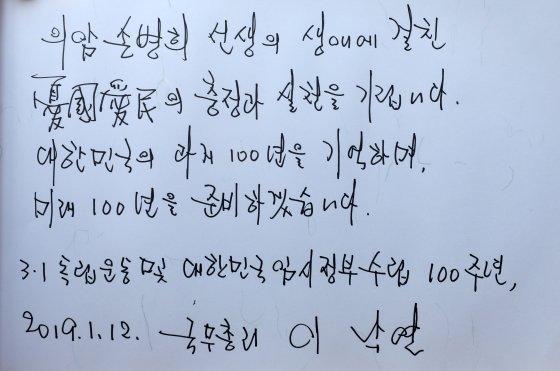 이낙연 국무총리가 12일 오전 서울 강북구 우이동 손병희 선생 묘소를 참배 후 방명록에 남긴 글귀./사진=뉴스1