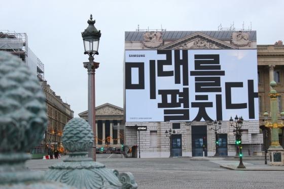 삼성전자가 '갤럭시 언팩 2019' 한글 옥외광고를 1월 11일(현지시간)부터 프랑스 파리 콩코드 광장(Place de la Concorde)에서 진행한다. / 사진제공=삼성전자