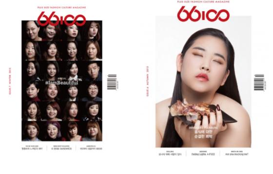김지양씨가 편집장으로 있는 플러스사이즈 패션 컬쳐 매거진 '66100'의 표지. /사진=66100