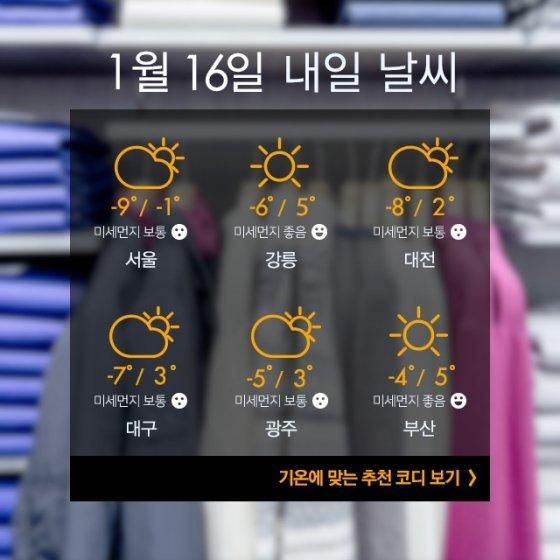 """[내일뭐입지?]""""서울 아침 체감 -14도""""…'블랙 롱패딩'"""