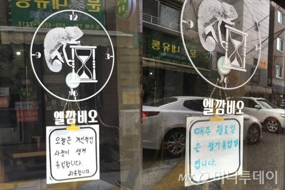 복불복으로 휴업하는 피자집.