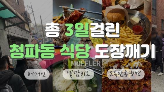 [MUFFLER] '뒷목식당'이라 불리는 청...
