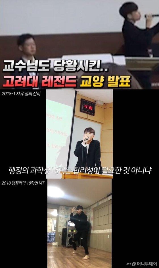 김민우씨(24)의 대표 영상인 '5수생의 미쳐버린 대학생활'. 특히 김씨의 파격적인 발표에 당황해하는 교수의 표정이 인상적이다(위쪽). /사진 제공=김민우씨