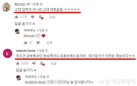 김민우씨(24)의 영상에 달린 호의적인 댓글들. /사진=유튜브 댓글창 캡처