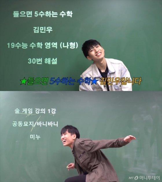 김민우씨(24)의 '들으면 5수하는 수학'(위쪽), '술 게임 강의' 영상. /사진 제공=김민우씨