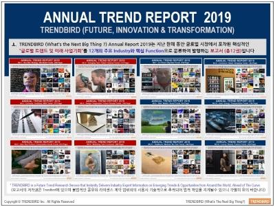 트렌드버드, '2019 트렌드 전망 보고서' 발간/사진제공=트렌드버드