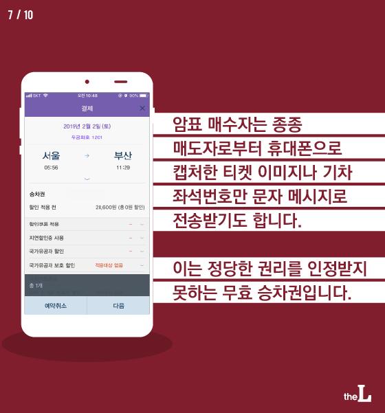 [카드뉴스] 암표 경계령