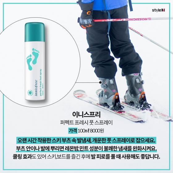 [카드뉴스] 스키장 갈 때 필요한 '뷰티 아이템' 6