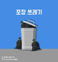 포장 쓰레기