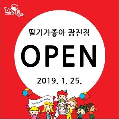 딸기가좋아 광진점, 1월 25일 오픈/사진제공=(주)미래엔에듀케어