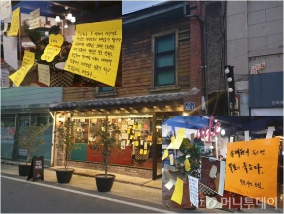 손혜원 의원 조카인 손소영씨가 운영하는 카페에는 이들의 무고함을 응원하는 지지자들의 손편지 메모가 잔뜩 붙었다. /사진 = 박준식 기자