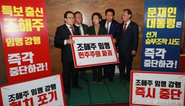 자유한국당, 靑 조해주 임명 강행에 국회 전면 보이콧