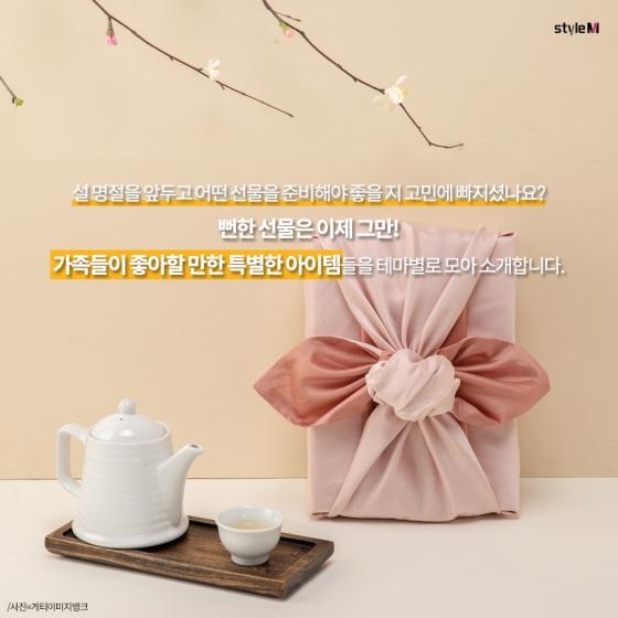 """[카드뉴스] 센스 있는 '설 명절 선물' 추천…""""이거면 딱!"""""""