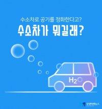 달릴수록 미세먼지를 줄여주는 차가 있다?