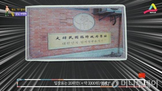 상하이에 간다면 필수코스인 '대한민국 임시정부'.
