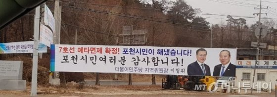 포천시내로 들어가는 길목에 7호선 연장 예비타당성 조사 면제를 축하하는 플래카드들이 걸려 있다./사진= 박미주 기자