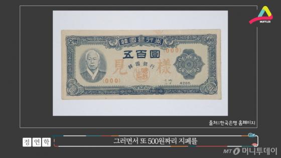 옛날엔 500원짜리 지폐가 있었다구.