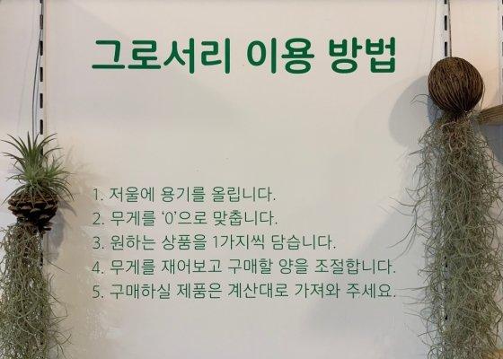 서울 동작구 상도동에 위치한 제로웨이스트샵 지구 모습./사진=한민선 기자