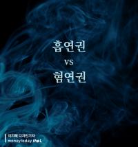 '흡연권' vs '혐연권'