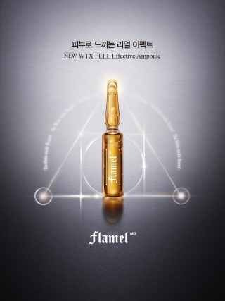 플라멜엠디 '더블유티엑스필 이펙티브 앰플' 제품컷/사진제공=잇츠한불