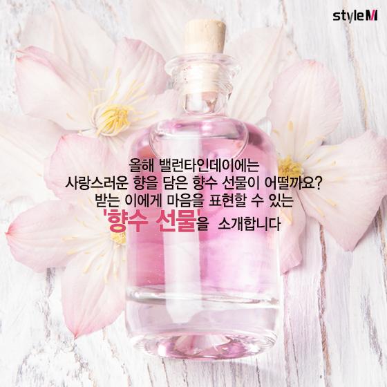 [카드뉴스] '밸런타인데이'에 선물하기 좋은 향수 7