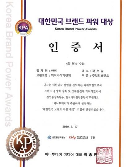 백작바이피렌체, 4년 연속 대한민국 브랜드파워대상 수상/사진제공=백작바이피렌체