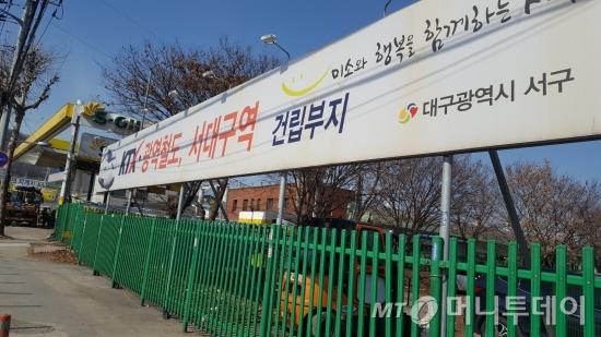 서대구역 건립부지 모습 /사진=송선옥 기자