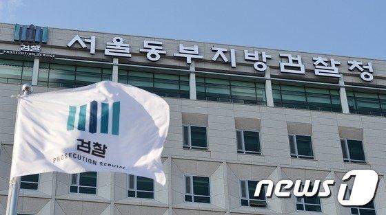 서울 송파구 서울동부지검/사진=뉴스1