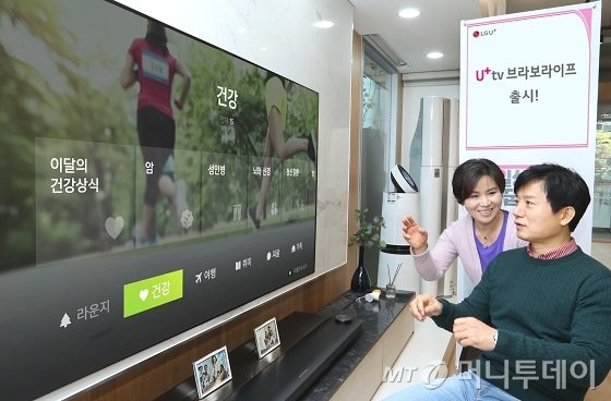 LG유플러스는 건강에서 취미, 여행까지 50대 이상 세대가 필요한 정보를 한 곳에 모아 쉽고 편하게 즐기는 미디어 서비스 'U+tv 브라보라이프'를 출시했다고 12일 밝혔다./사진제공=LGU+