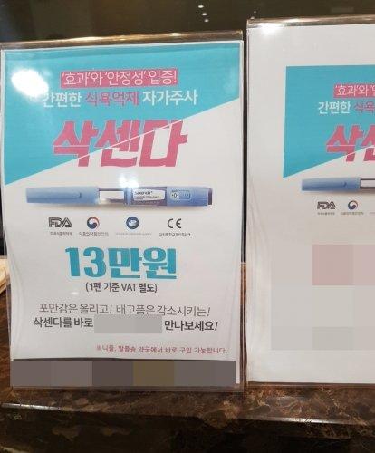 지난 14일, 기자가 찾아간 서울 중구의 한 피부클리닉 의원 접수처에 삭센다 홍보물이 게시돼있다. /사진=이재은 기자