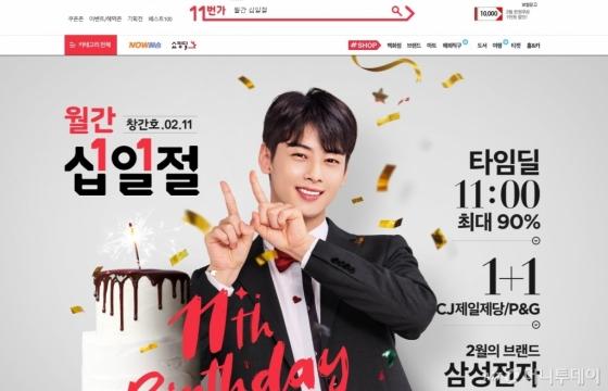 """""""00시에 사면 반값""""…이커머스 업계 '타임세일' 격전"""