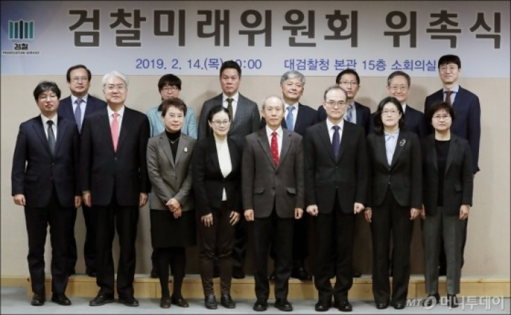 '검찰미래위원회' 출범!