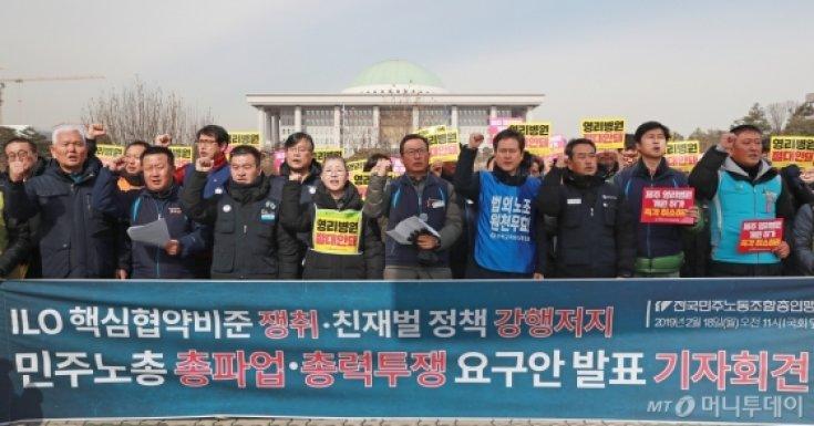 민주노총 총파업·총력투쟁 요구안 발표 기자회견