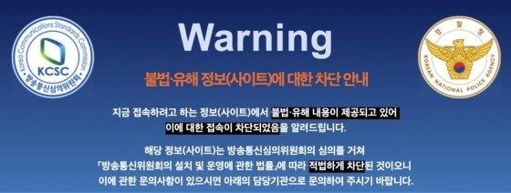 불법·유해정보 차단 안내 페이지 캡처