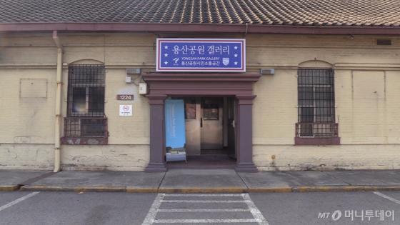 지난해 11월 용산기지 '캠프 킴' 터에 있는 옛 미군위문협회(USO) 건물에 문을 연 용산공원 갤러리의 모습. /사진=하세린 기자