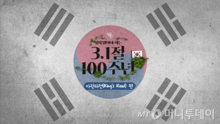 """[MUFFLER] 고종이 부릅니다 '아낌없이 주는 조선' (feat.러시아·일본 """"퍼가요~♡"""")"""