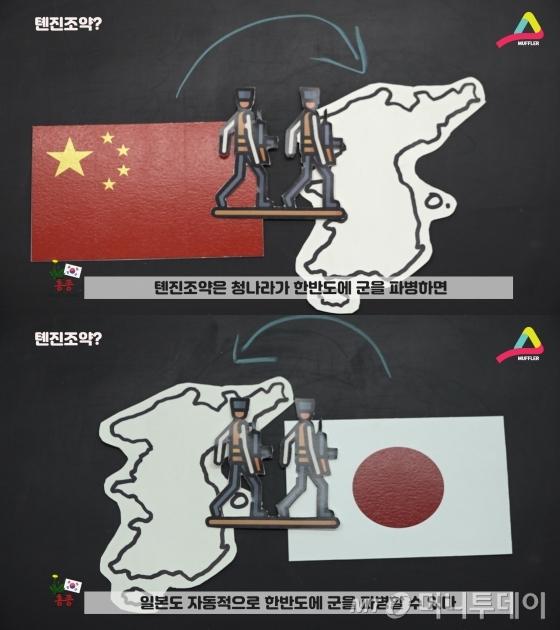톈진조약으로 청나라군와 일본군이 조선에 들어오게 됨.