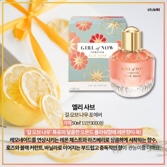 """[카드뉴스] """"상큼달콤한 매력""""…프루티 코스메틱 6"""