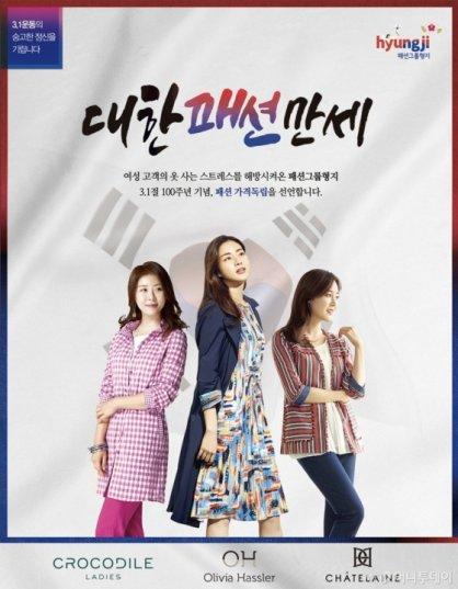 패션그룹형지, 3.1독립운동 100주년 기념 캠페인 실시
