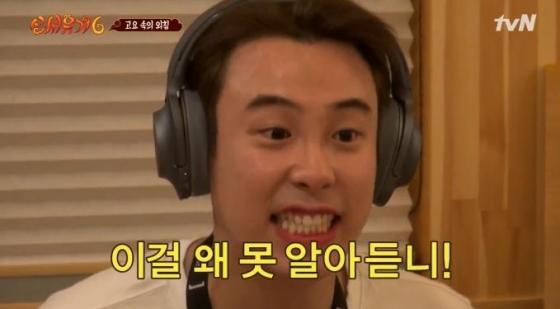 대!한!제!국!! 이걸 왜 못 알아듣니!/사진= tvN '신서유기' 방송화면