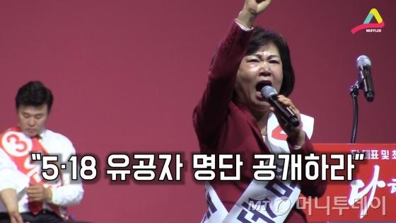 자유한국당 지도부에 입성한 논란의 김순례 최고위원.