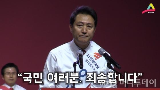 당 대표 선거에서 낙선했지만 국민 여론조사 부문에선 1등을 차지한 오세훈 전 서울시장.