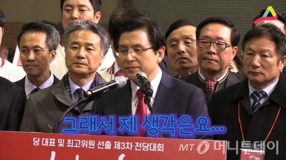 자유한국당 신임 당 대표로 선출된 황교안 대표. 황 대표의 첫 미션은 5·18 망언 관련자들의 징계안 처리.