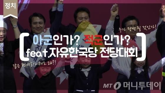 노관심 속에 진행된 자유한국당 전당대회