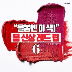 [카드뉴스] 올봄 트렌드는 '레드'…신상 립스틱 6